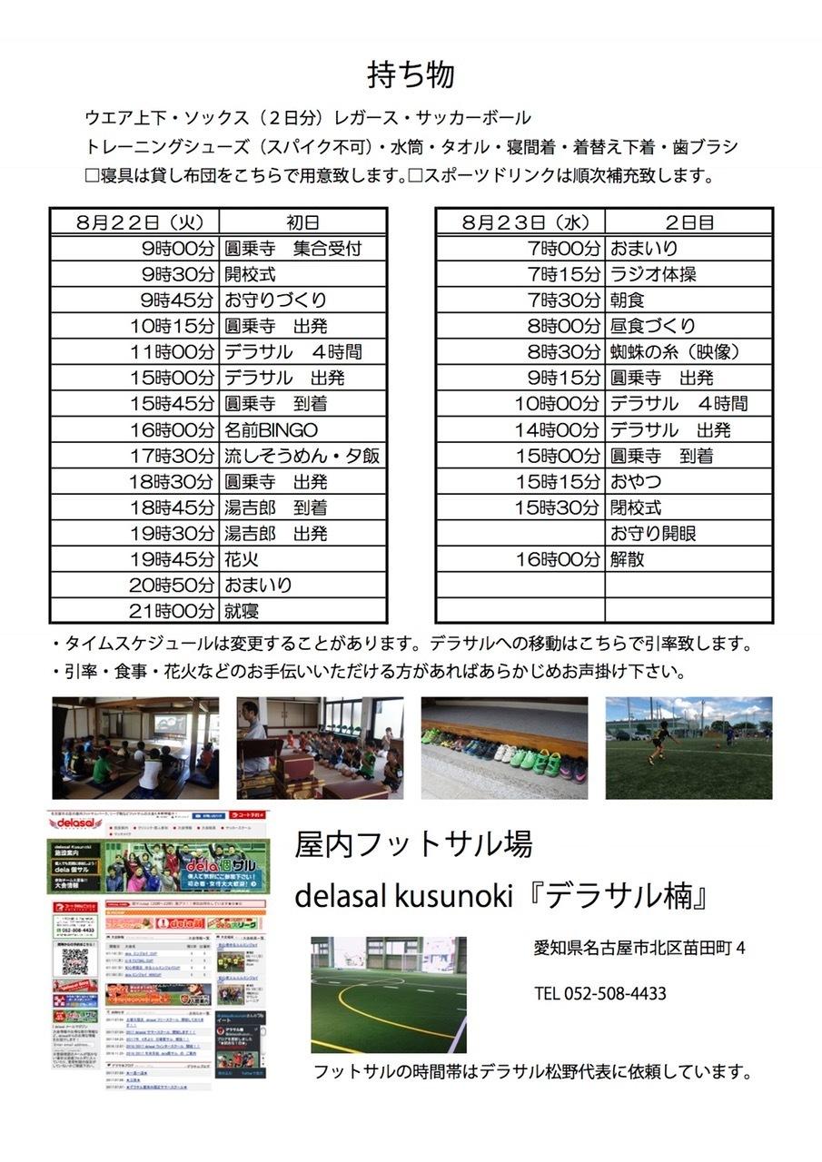 フットサル寺子屋案内2.JPG
