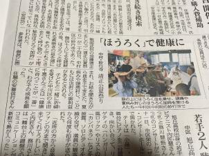 中日新聞29.jpg