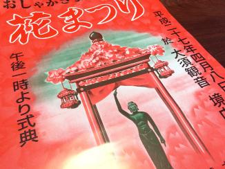 仏教会花まつり.jpg